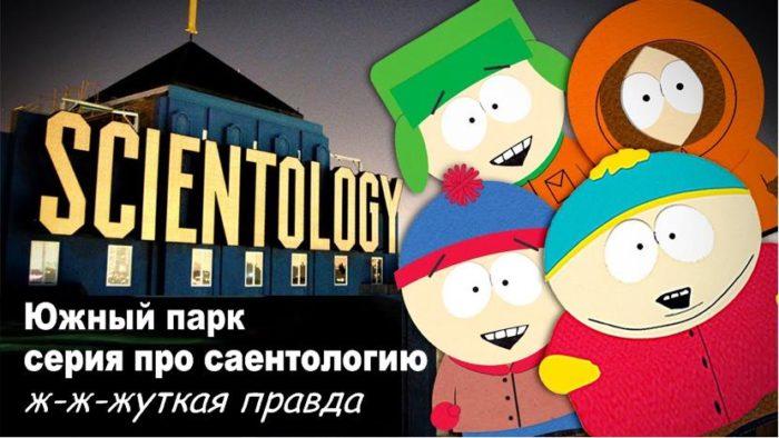 iuzhnyi-park-seriia-pro-saentologiiu