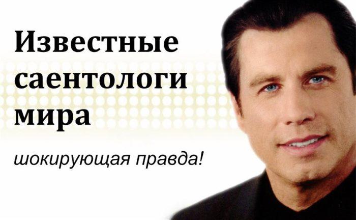 izvestnye-saentologi-mira