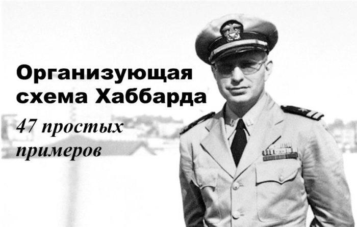 organizuiushchaia-skhema-habbarda-47-prostykh-primerov